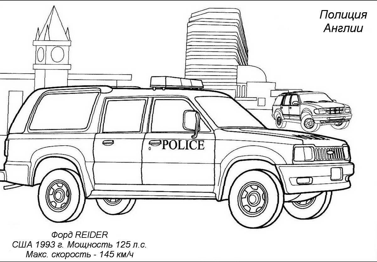 Раскраски полицейские машины. Форд