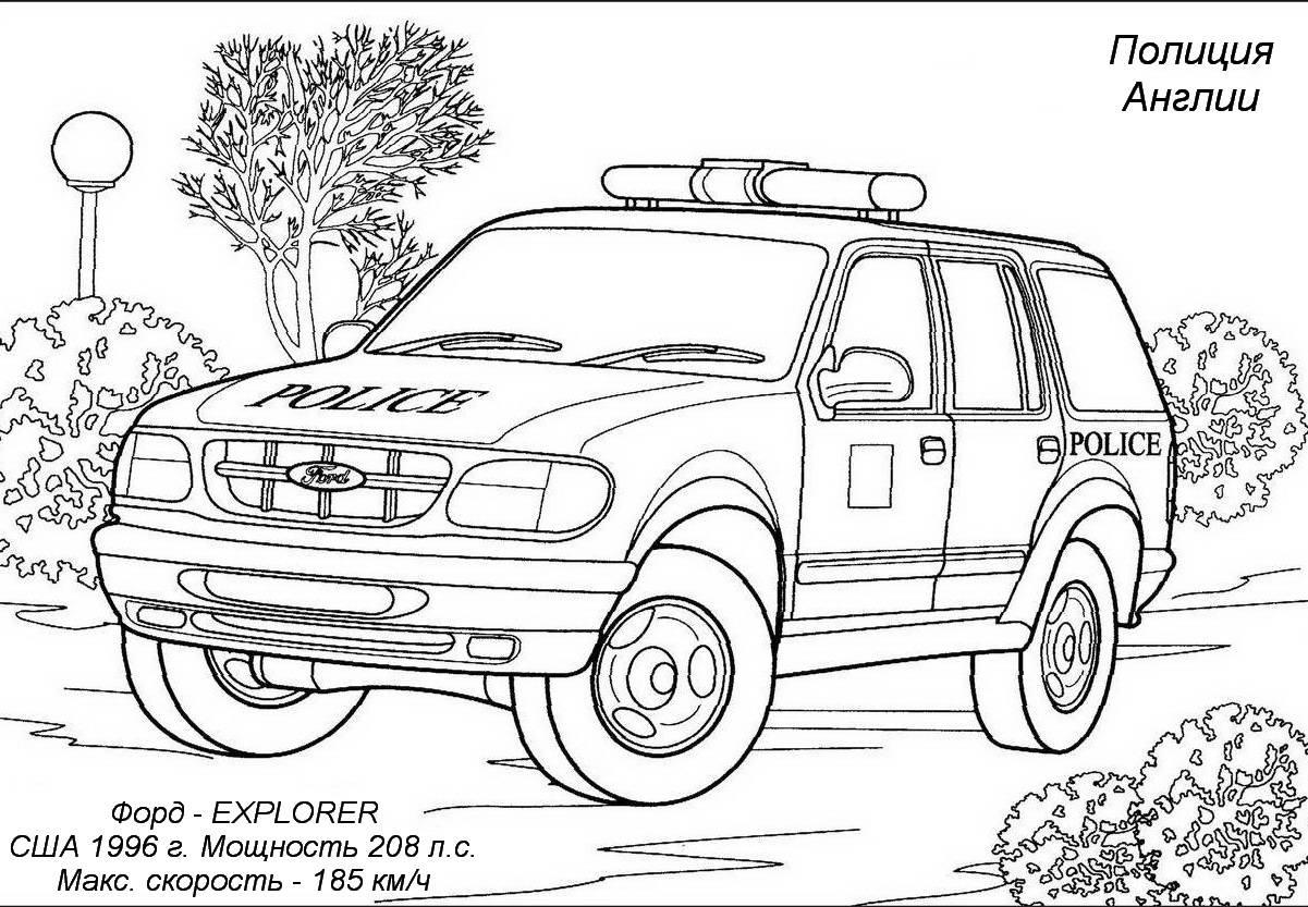 Полицейская машина. Раскраски для детей. Форд