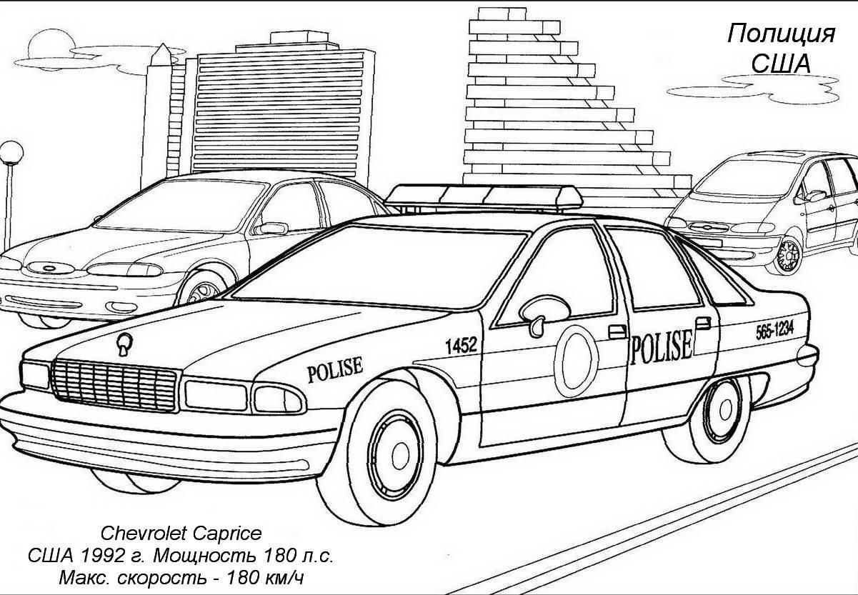 Раскрашка полицейская машина. Шевроле
