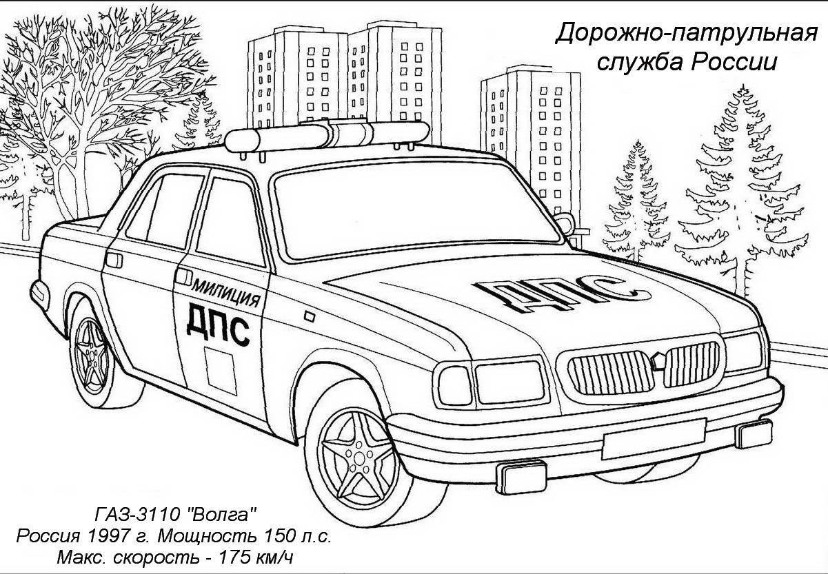 Милицейская машина раскраска. Волга
