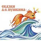 Раскраски по мотивам сказок А.С.Пушкина