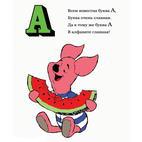 Обучающие раскраски буквы. Русский алфавит