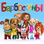 Раскраски из российского мультфильма Барбоскины