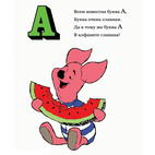 Буквы русского алфавита с картинками. Скачать бесплатно развивающие раскраски