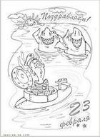 Смешные раскраски для детей. 23 февраля
