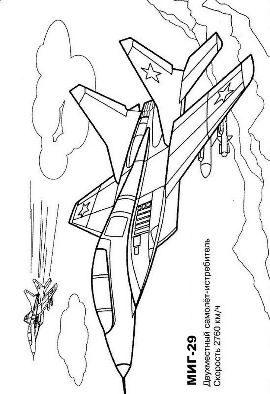 Раскраски про самолеты