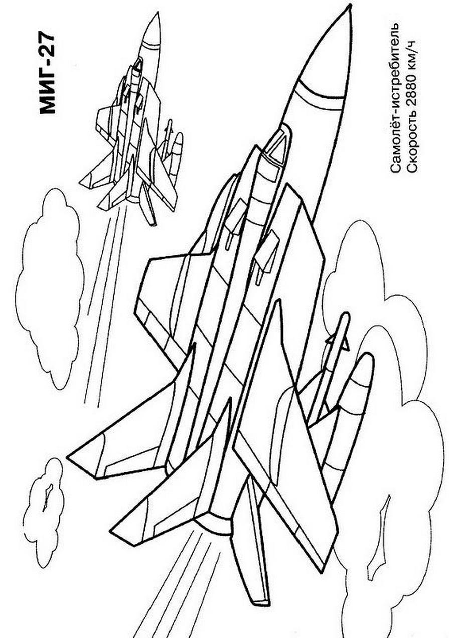 Самолёты военные раскраски